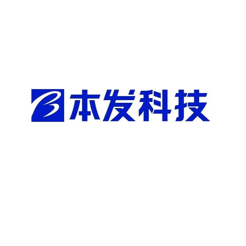 浙江本发科技有限公司