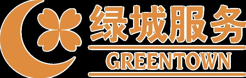绿城物业服务集团有限公司新昌分公司